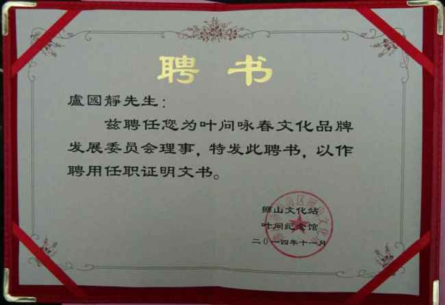 IP Man Memorial Museum - Appointment Letter